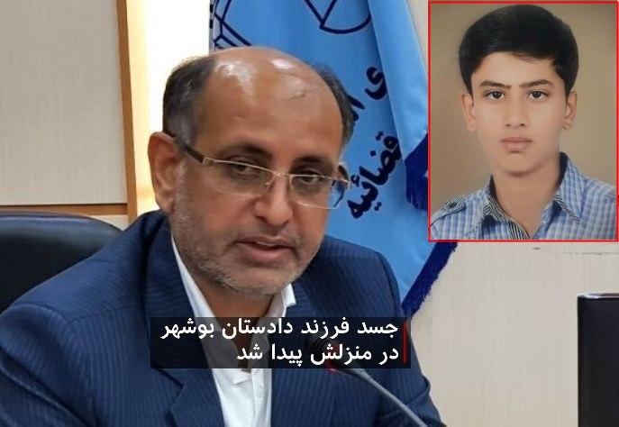 Image result for پسر دادستان بوشهر