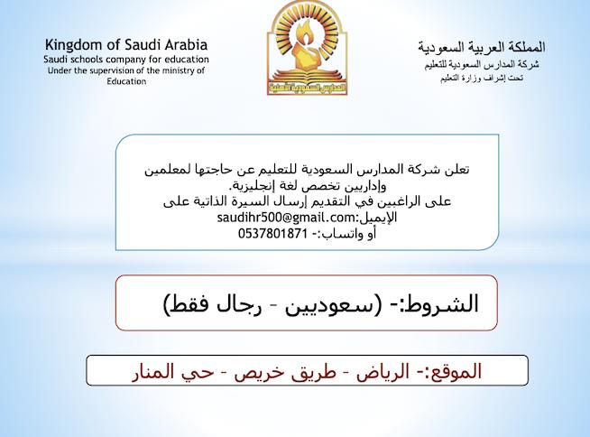 تعلن شركة #المدارس_السعودية بالرياض عن حاجتها إلى  ( معلمين وإداريين تخصص لغة إنجليزية )  الايميل saudihr500@gmail.com او واتساب 0537801871  #وظائف_الرياض #الرياض_الان #وظائف_شاغررة #وظائف