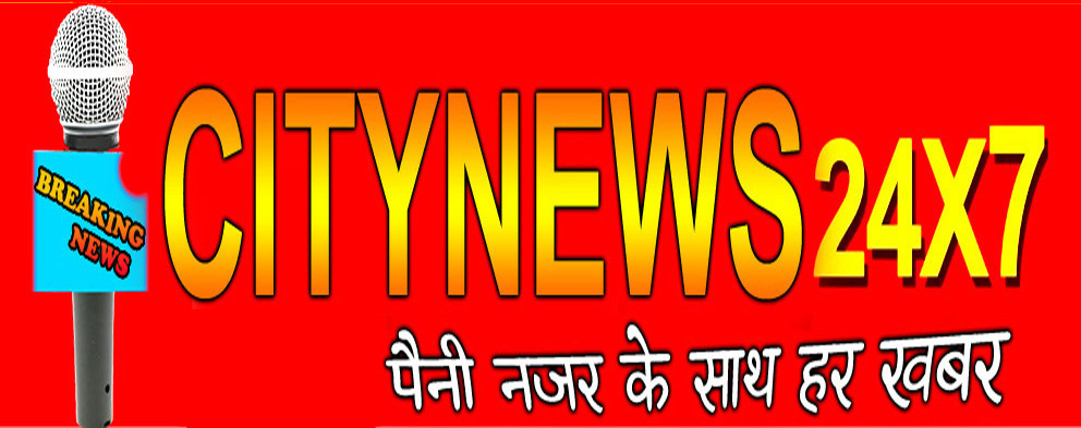 CityNews24x7 is web portal, its cover politics, crime n event news...launching soon pic.twitter.com/6gG84C7dzd