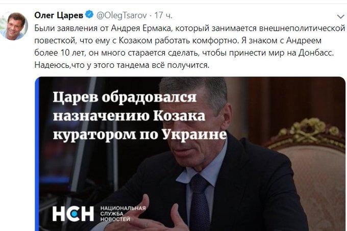 Зеленский ввел Ермака в состав СНБО вместо Богдана, - Указ - Цензор.НЕТ 3307
