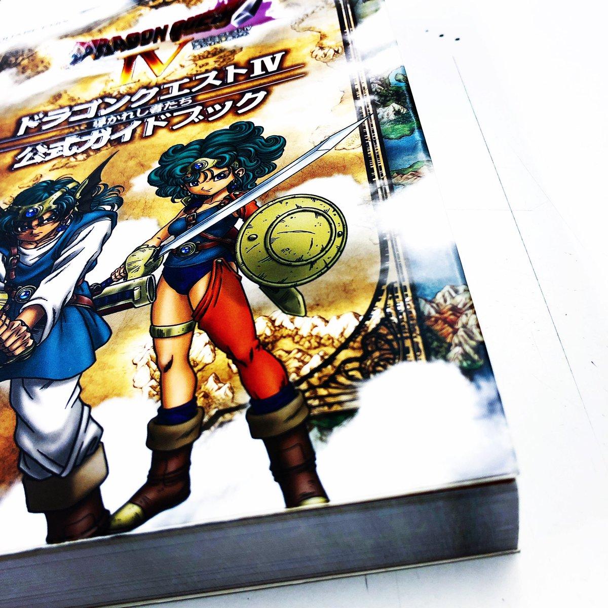 入荷案内です。DS版の攻略本です。「ドラゴンクエストⅣ導かれし者たち 公式ガイドブック」が入りました。攻略本のコーナーにあります。#攻略本 #guidebook #テレビゲーム #videogame #nintendo #任天堂 #ソニー #Sony #SEGA #セガ #Sapporo #札幌 #Hokkaido #北海道 #漫画林