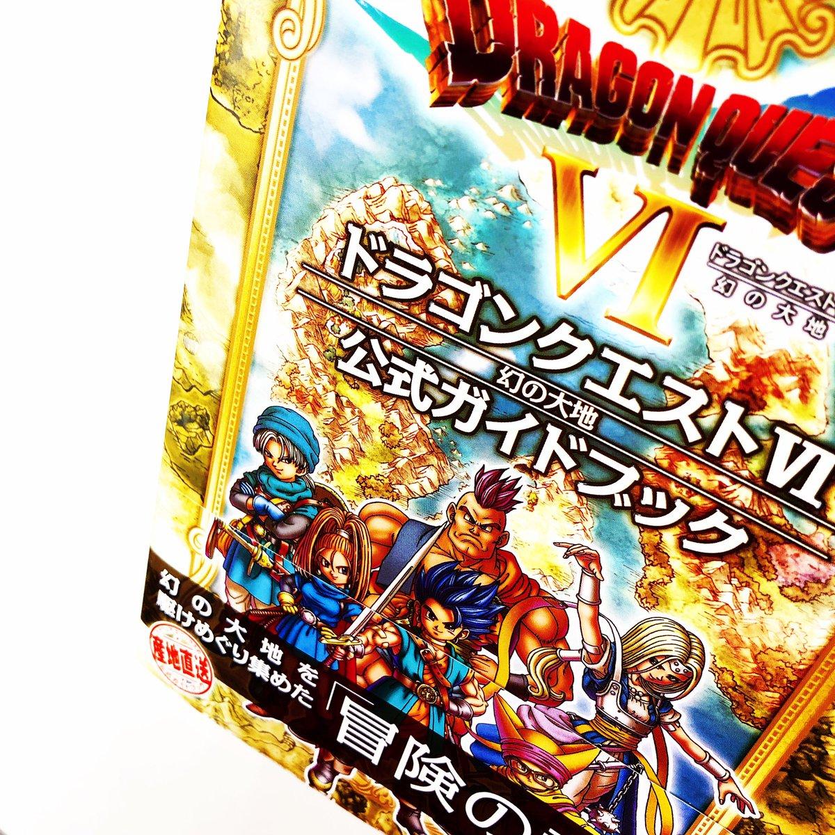 入荷案内です。DS版の攻略本です。「ドラゴンクエストⅥ幻の大地 公式ガイドブック」が入りました。攻略本のコーナーにあります。#攻略本 #guidebook #テレビゲーム #videogame #nintendo #任天堂 #ソニー #Sony #SEGA #セガ #Sapporo #札幌 #Hokkaido #北海道 #漫画林 #ドラクエ