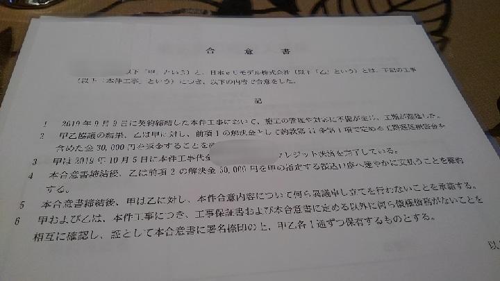 株式 しつこい リモデル 日本 会社