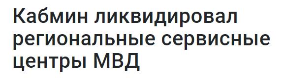Сегодня Кабмин принял 7 дерегуляционных решений, которые упростят жизнь бизнесу, - Милованов - Цензор.НЕТ 3853