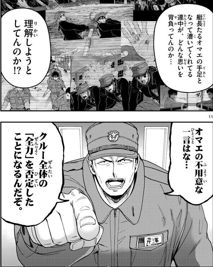 あお ざく ら 漫画
