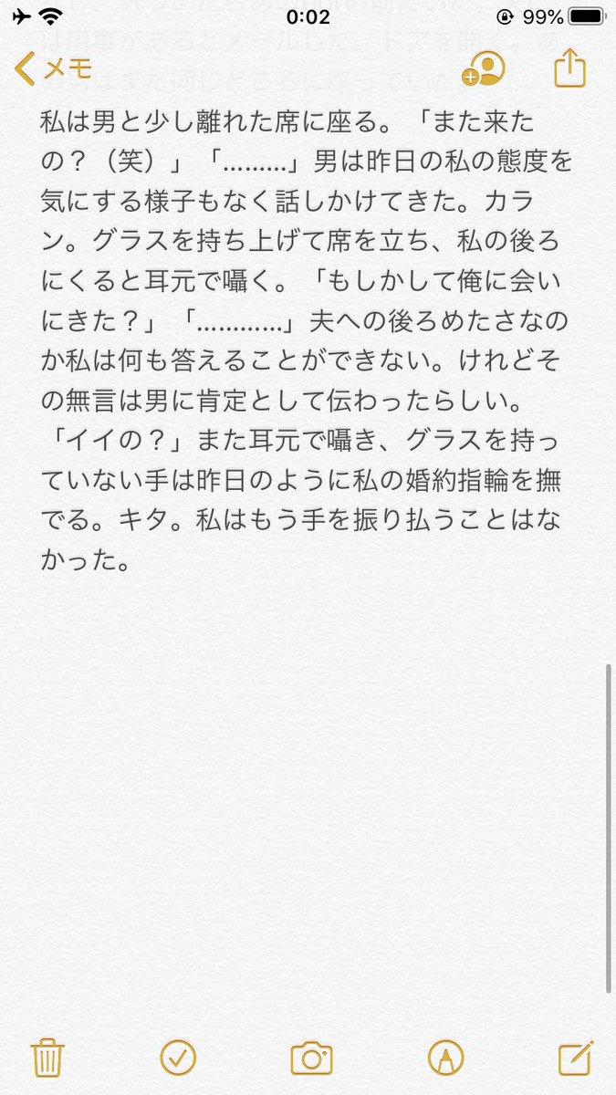 松村北斗ツイッター