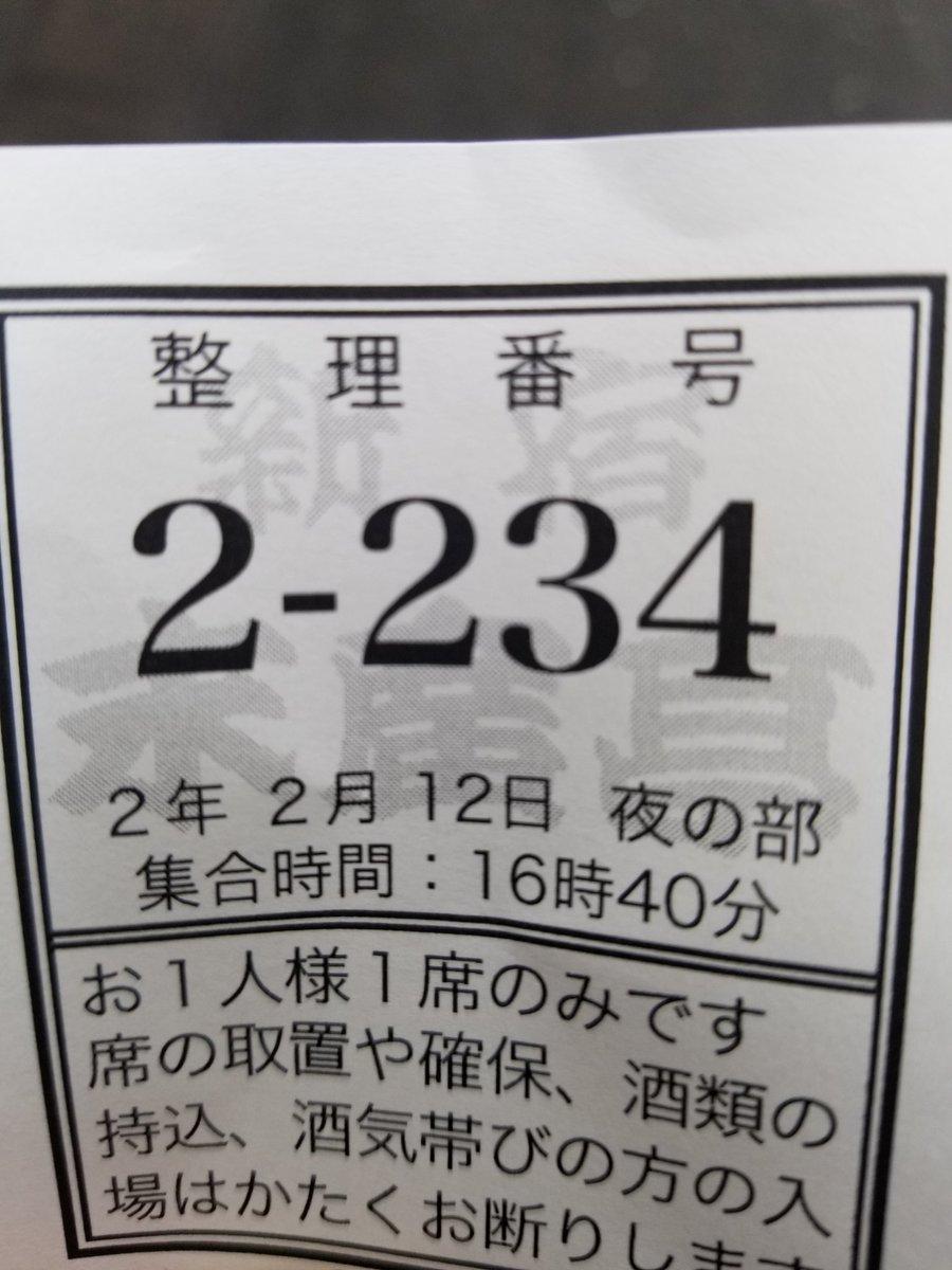 伯 興行 神田 披露 山 襲名