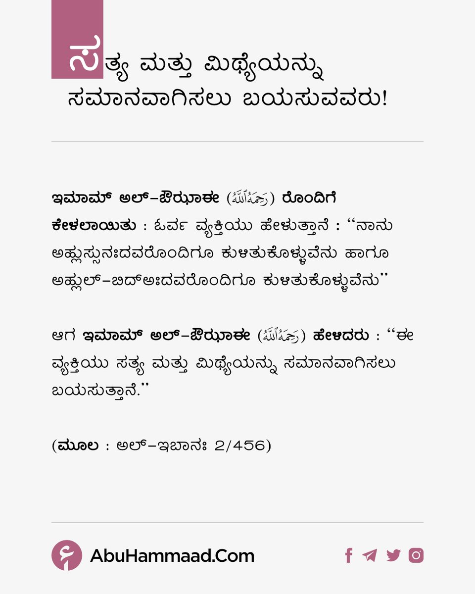 ಸತ್ಯ ಮತ್ತು ಮಿಥ್ಯೆಯನ್ನು ಸಮಾನವಾಗಿಸಲು ಬಯಸುವವರು! . . . #islamkannada #kannada #islamickannadaposters #salafikannada #abuhammaad #mangalore #kannadaquotes #karnataka #ಇಸ್ಲಾಂ #ಇಸ್ಲಾಮ್ #ಕನ್ನಡ