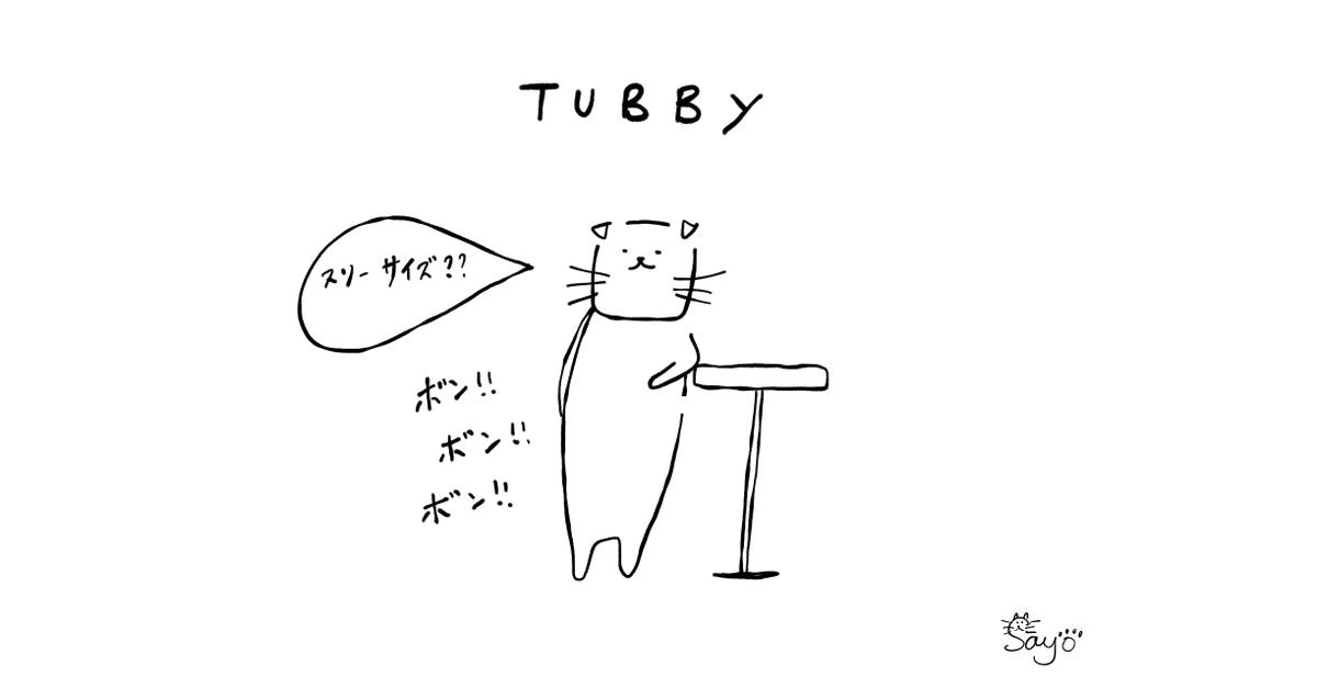 毎日1つ#現場で使える獣医英語日本語:ずんぐりした英語:Tubby#獣医英語 #獣医英会話 #動物病院 #英会話