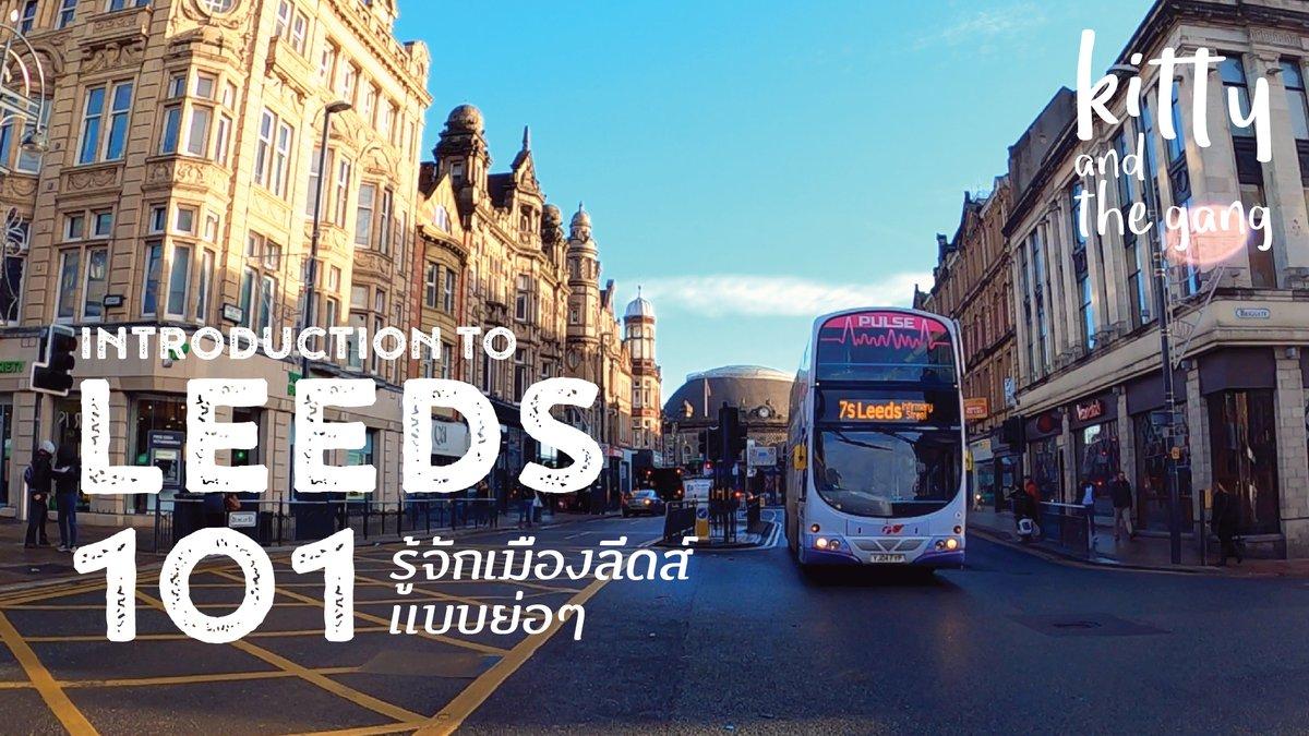 Introduction to Leeds 101 พาไปรู้จักเมืองลีดส์ แบบรวบรัด พาไปดูสถานที่สำคัญของเมือง แหล่งกิน ดื่ม เที่ยว ชอปปิ้ง สถานที่ที่มหาวิทยาลัยลีดส์ University of Leeds ของพวกเราตั้งอยู่  https://t.co/iw3WttdNpp #leeds #kittyandthegang #เที่ยวอังกฤษ #ลีดส์ https://t.co/mvg59B58o6