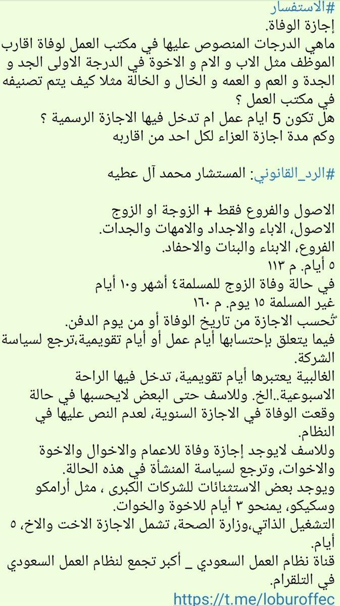ট ইট র نظام العمل السعودي مع محمد آل عطيه إجازة وفاة الاصول والفروع والزوج او الزوجة مادة ١١٣