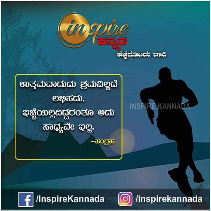 Inspire Kannada - Daily Quotes..!  #InspireKannada #HejjegonduDaari #quoteoftheday #KannadaQuotes #ThursdayThoughts #ThursdayMotivation #ThursdayThoughts