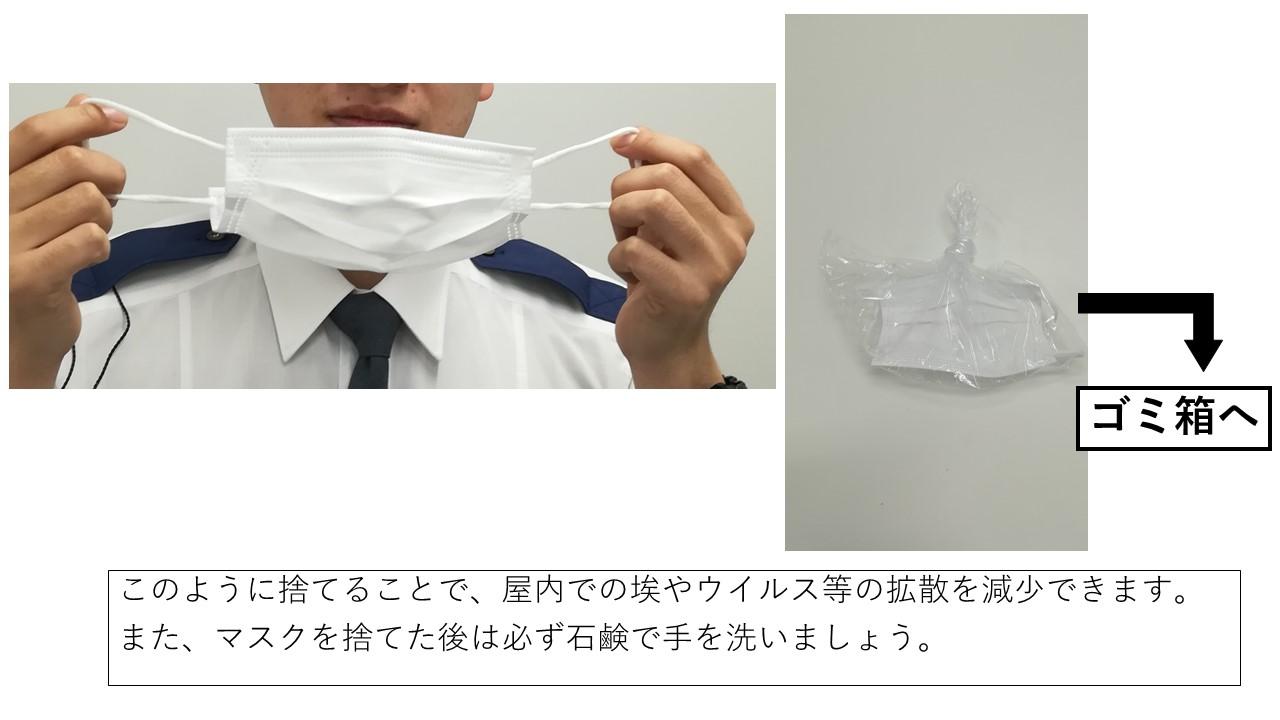 マスクが欠かせない時期となりました。マスクはつけ方も大事ですが、捨て方も大事です。マスクの外気に当たる面は、埃やウイルス等で汚れています。マスクを使い終わったらひも部分を持って外し、マスク本体には触らないようにビニール袋に入れ、口を縛って密閉してからゴミ箱に捨てましょう。