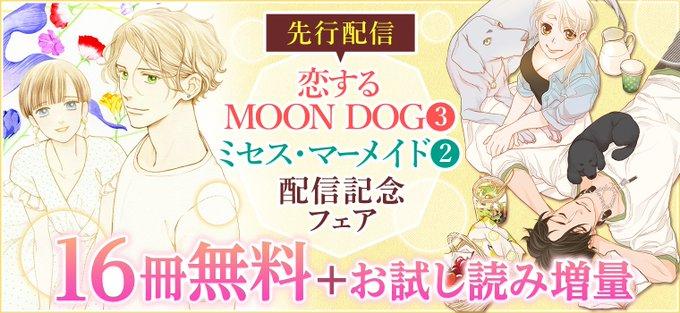 恋する moon dog