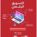 Image for the Tweet beginning: في نهاية الدورة سيتمكن المشاركون