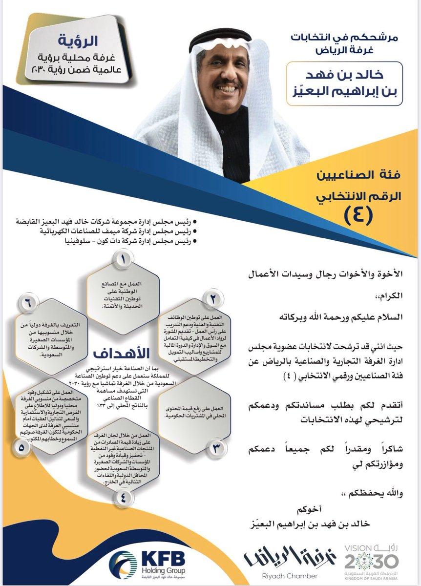 اليوم هو آخر يوم لانتخابات #الغرفة_التجارية_في_الرياض #غرفه_الرياض نشكر كل من صوتوا ونتطلع الى أصوات من لم يصوتوا بعد ما زالت الفرصة متاحة حتى الساعة ٨ مساء اليوم لتدعمونا بتصويتكم #خالد_البعيِّز @khalidfalboayz المرشح رقم ٤ فئة #الصناعيين خبرة ٢٥ سنة في توطين الصناعات https://t.co/4YoglG6XUF