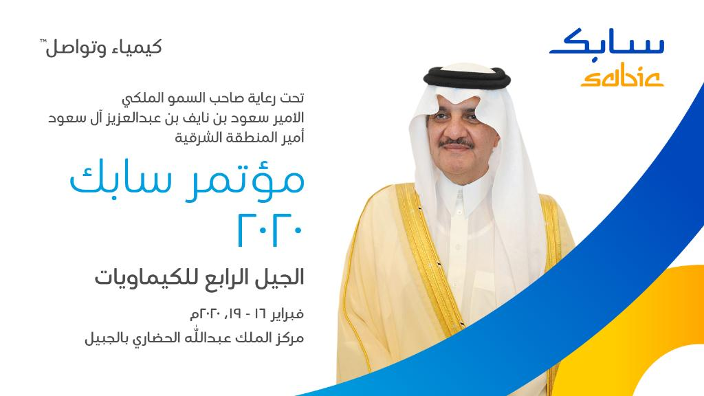 بمشاركة أكثر من 55 دولة في النسخة الـ 13 للمعرض الأكبر من نوعه هذا العام، نطلق #مؤتمر_سابك_2020 برعاية صاحب السمو الملكي الأمير سعود بن نايف، أمير المنطقة الشرقية، حيث يتضمن المعرض أكثر من 100 فعالية وجلسات وورش عمل.  #سابك