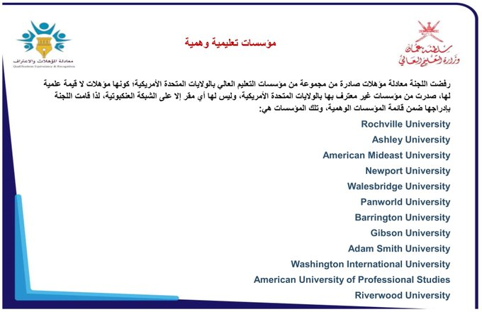 Oman Observer On Twitter Ministry Of Higher Education Gives A List Of Unaccredited Fake Institutions Of Higher Education In U S Omanmohe Oman Omanobserver Https T Co Q2xq0skwze