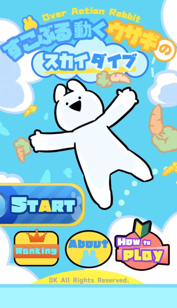 アプリ紹介コーナー🎮🎉【すこぶる動くウサギのスカイダイブ】-すこぶる動くウサギと大空へ飛び立とう-散らばったニンジンを回収!すこウサが大空を自由に飛び回るよ~🐰✈黄金にんじんたくさん出たら嬉しいよね~🥕AppStore:GooglePlay: