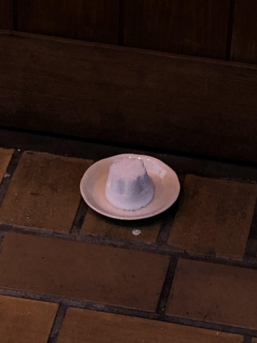 それではここで、飲食店の軒先に置かれてた盛り塩をご覧ください