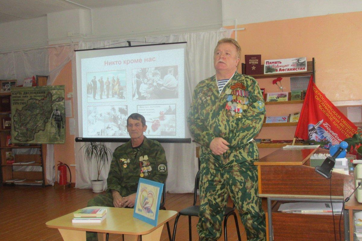 День памяти воинов интернационалистов в библиотеке мероприятия