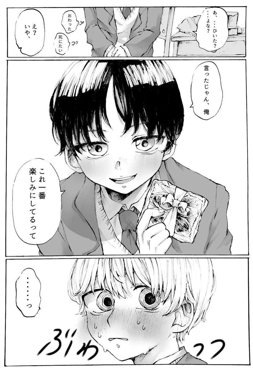 チョコが食べれない系男子のバレンタインの話(2/2)