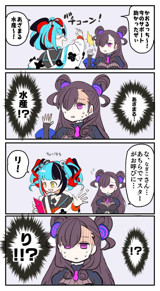 紫式部 清少納言 漫画