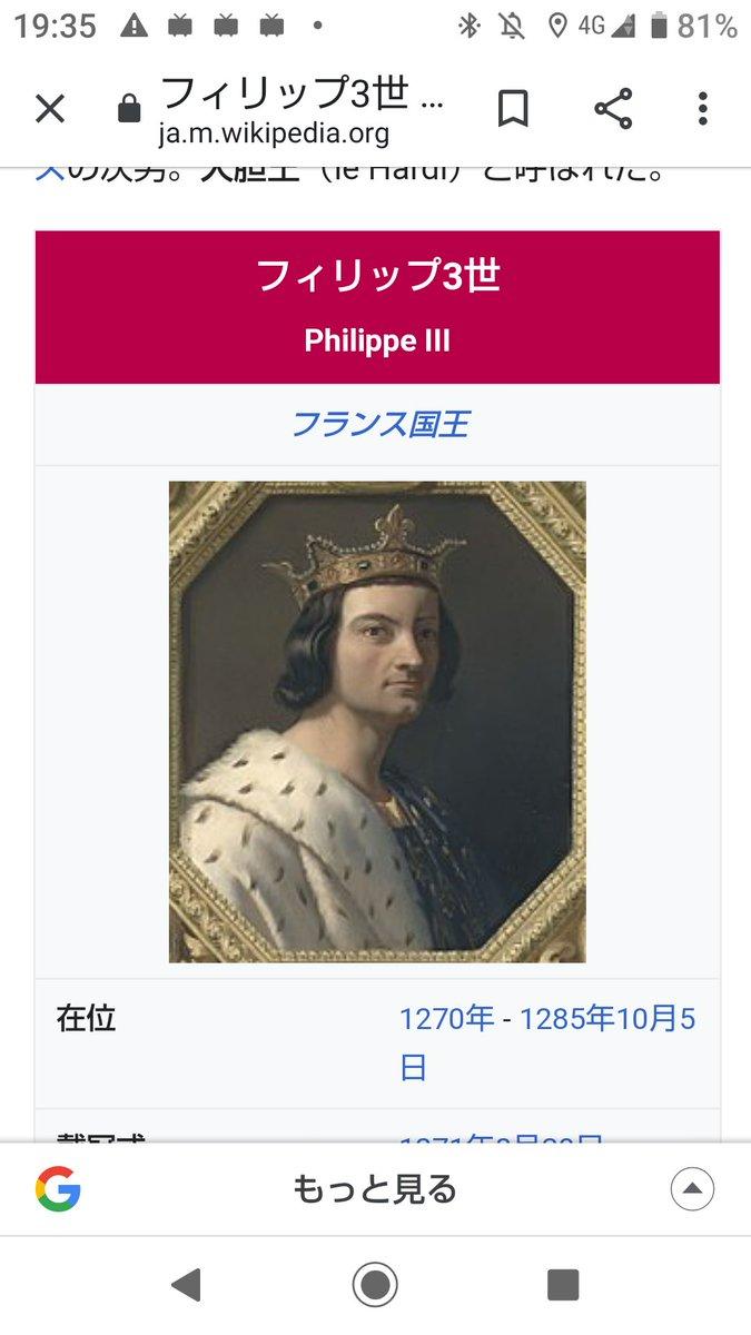 二 世 twitter フィリップ