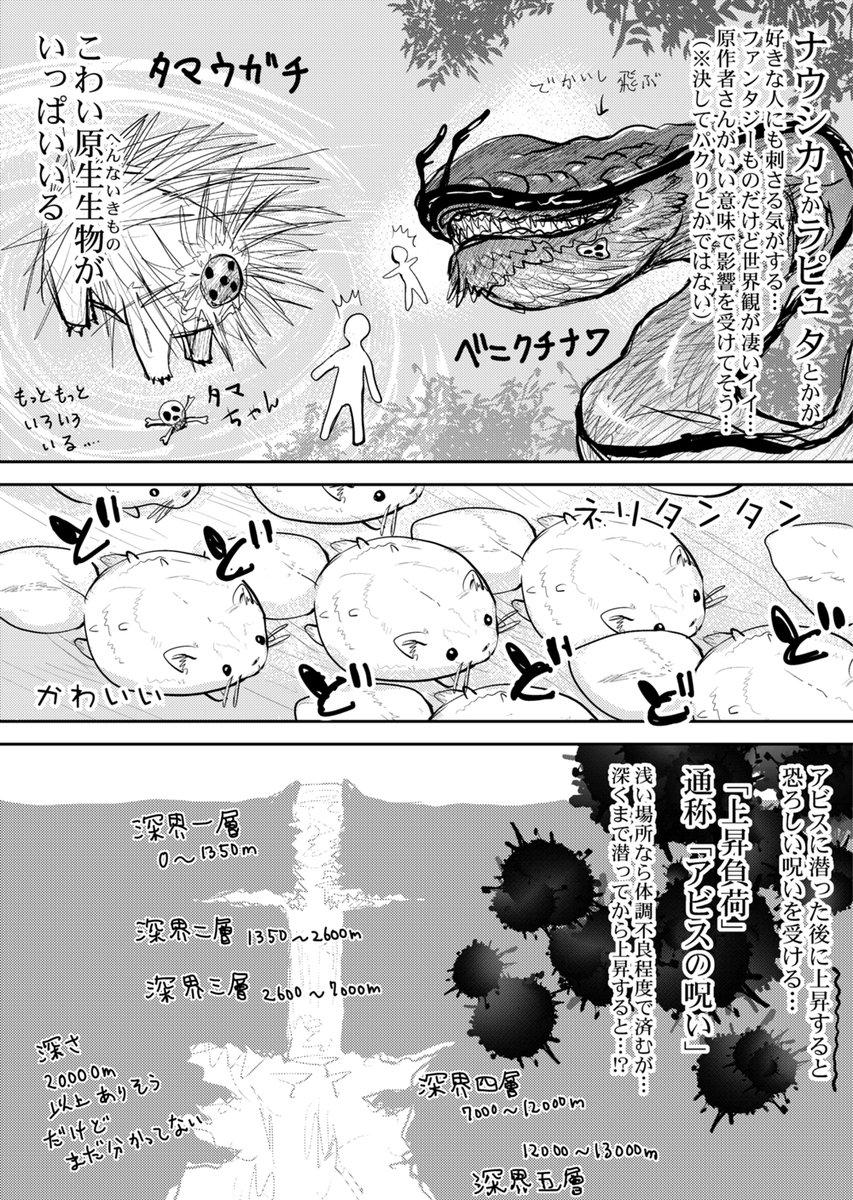 アビス 配信 映画 イン メイド