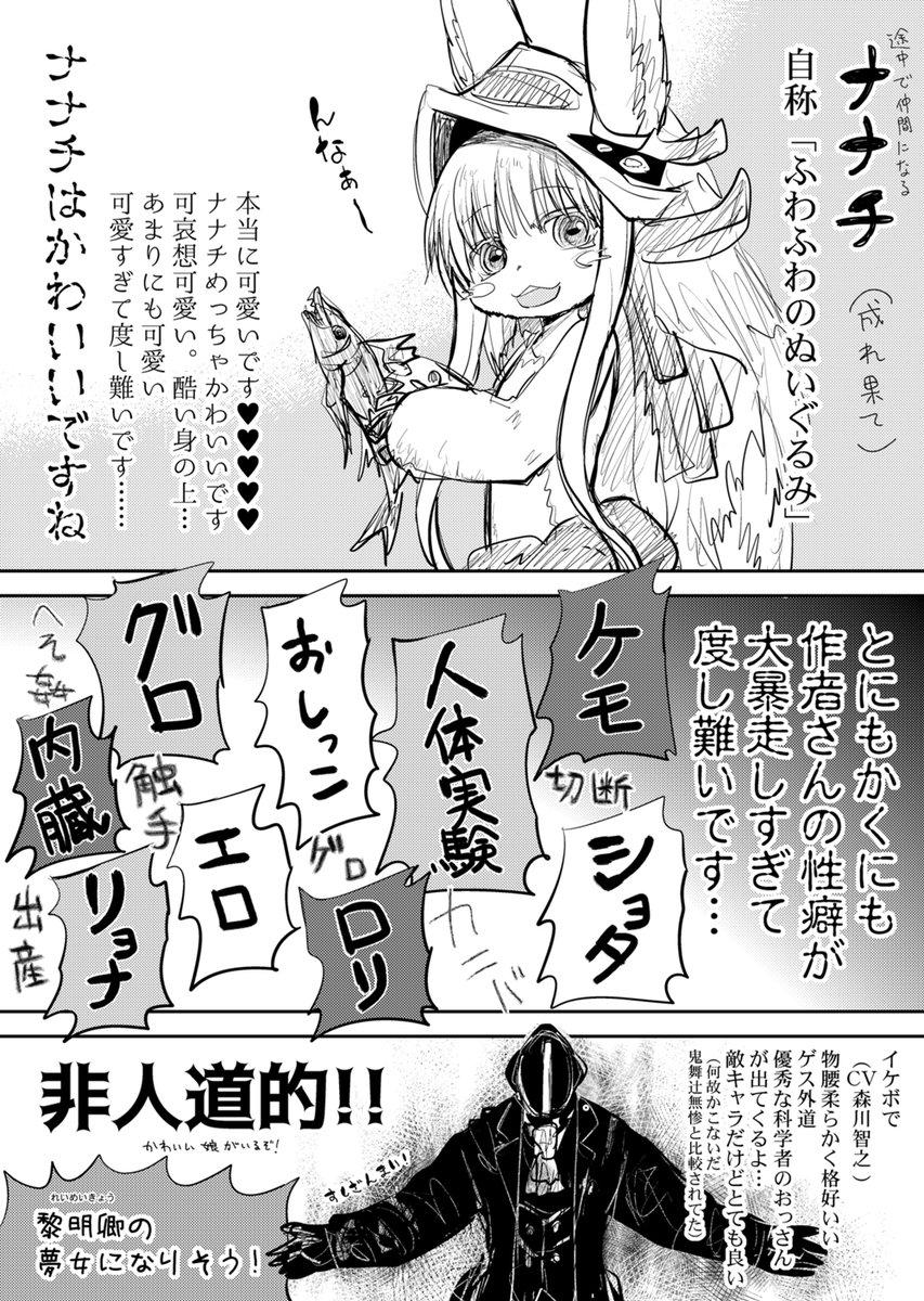 イン 配信 映画 メイド アビス