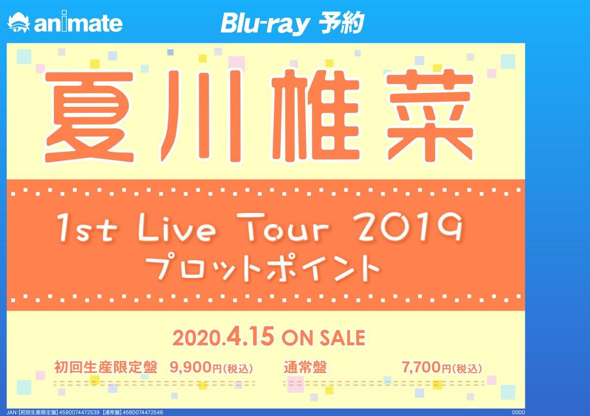 test ツイッターメディア - 【#TrySail】昨年末、渋谷店開催のミュージアムでお取り扱いしておりましたグッズを数量限定で販売しております😊購入出来なかった方はぜひご利用くださいませ☺️また、3/11(水)には「ごまかし/うつろい」、4/15(水)には #夏川椎菜 さん1stライブ「プロットポイント」のBDが発売‼️ご予約受付中です😍 https://t.co/I7VngVgCY9 https://t.co/zdiYXBvuvh
