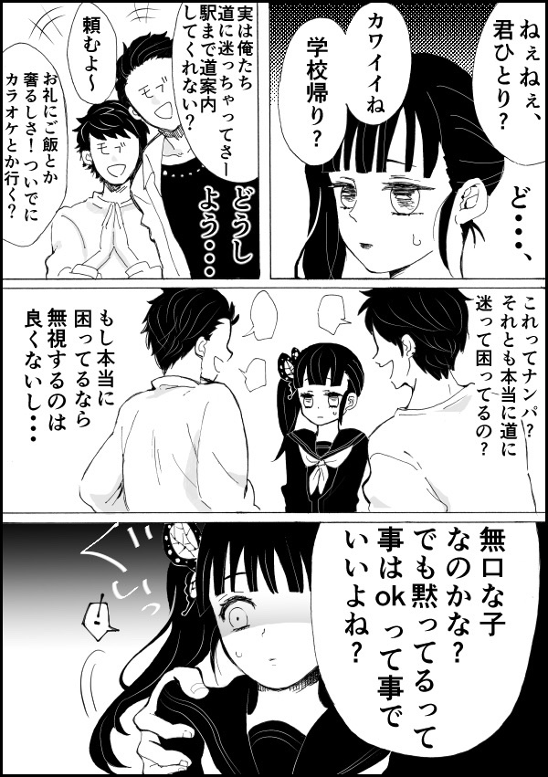 炭治郎 カナヲ