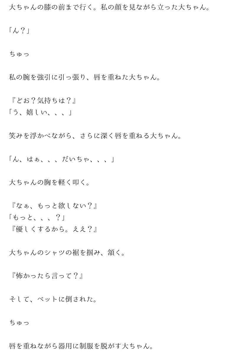 大吾 twitter 西畑