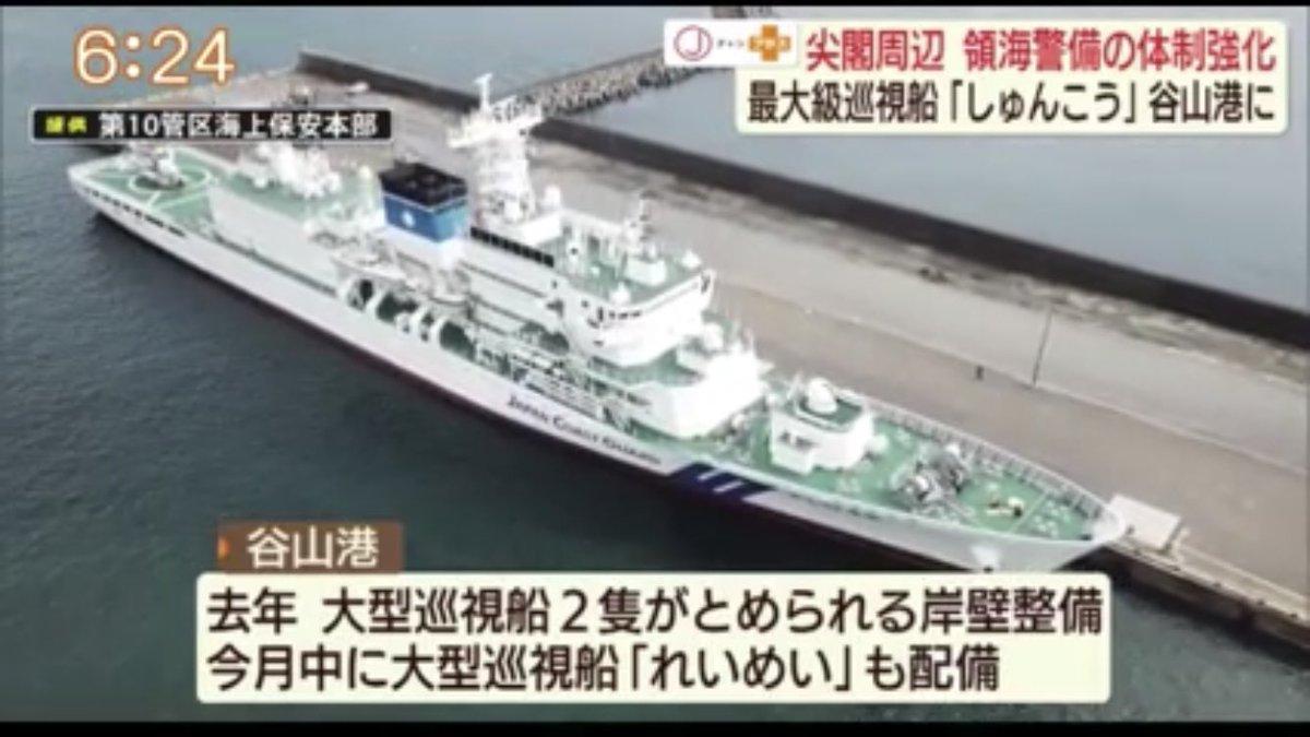 """野生のうみまる på Twitter: """"「大型巡視船が2隻とめられる岸壁整備 ..."""