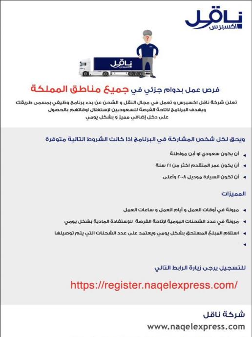 شركة ناقل اكسبرس توفر وظائف بدوام جزئي بجميع مناطق المملكة أي وظيفة