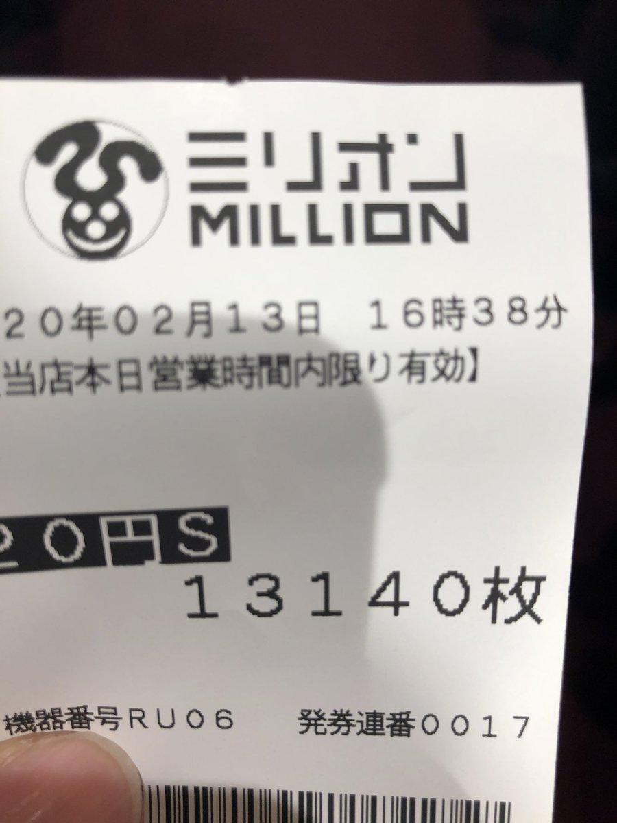 ミリオン 羽ノ浦