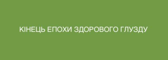 """Во фракции """"Слуга народа"""" недовольны работой Кабмина, - Стефанчук - Цензор.НЕТ 1334"""