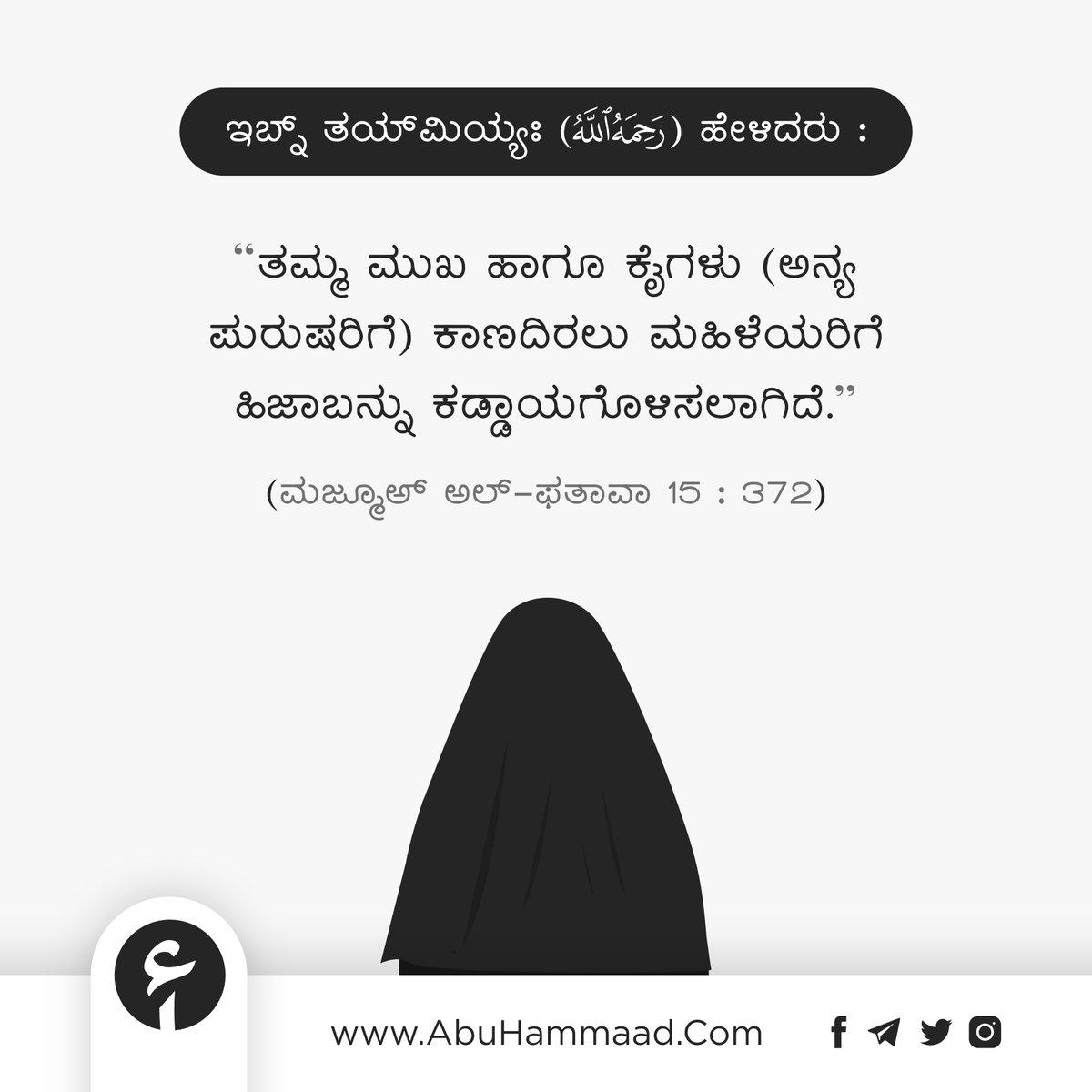 ಹಿಜಾಬ್ ಪರಿಪೂರ್ಣವಾಗಿರಲಿ... . . . #islamkannada #kannada #islamickannadaposters #salafikannada #abuhammaad #mangalore #kannadaquotes #karnataka #ಇಸ್ಲಾಂ #ಇಸ್ಲಾಮ್ #ಕನ್ನಡ #hijab #muslim #islam #muslimwomen