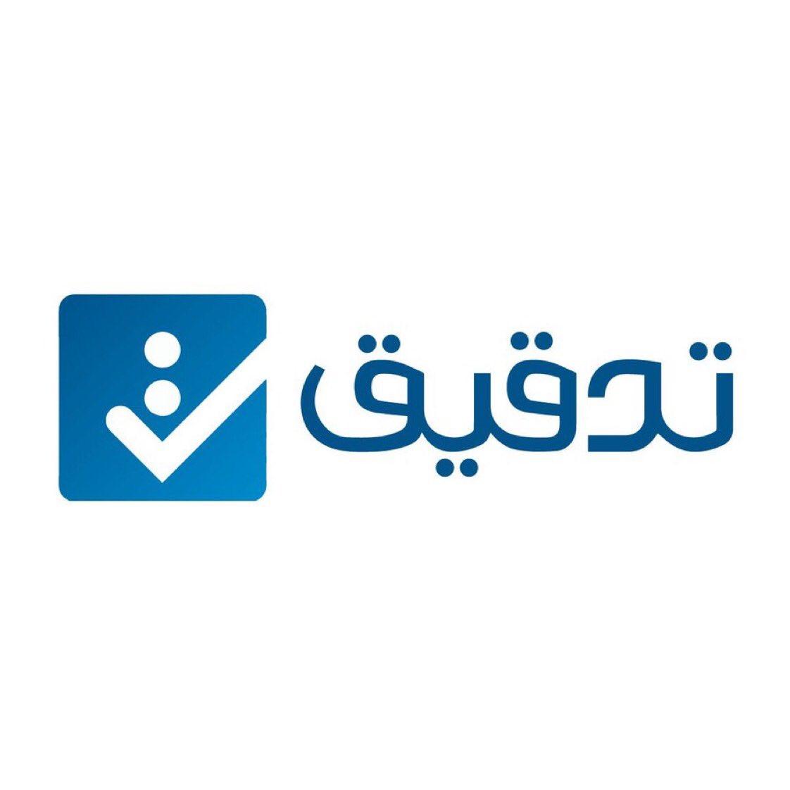 """""""تدقيق"""" يوفر لك محاسبيين قانونيين يعملون حسب نشاطك التجاري. http://tadqiq.sa/ar #تدقيق_يساعدك"""