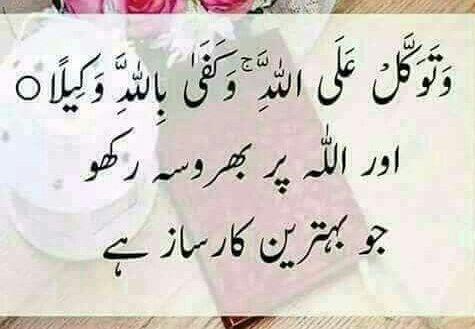 """Aur Allah par bharoosa rakho jo bhtareen karsaaz hai"".   *Don't forget me in your prayers*  #JummahMubarak <br>http://pic.twitter.com/Rdgbm6rrq2"