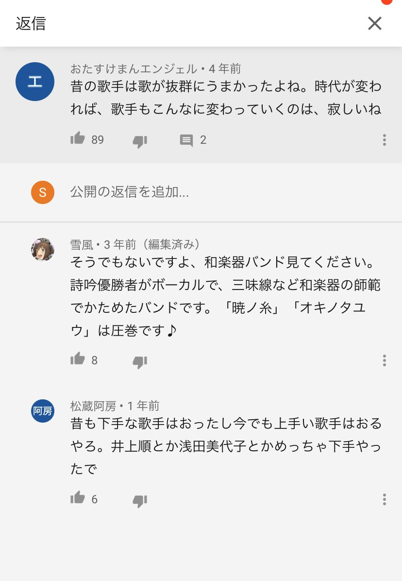 エンジェル 美代子