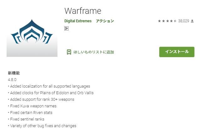 #Warframe公式アプリ「Warframe Nexus」がVer 4.8.0に・日本語にも対応・草原と峡谷の時間表示を追加(アクティビティ⇒ワールドステータス)・ランク30↑の武器をサポート・Kuva武器名の修正他DLはこちらAndroid iOS