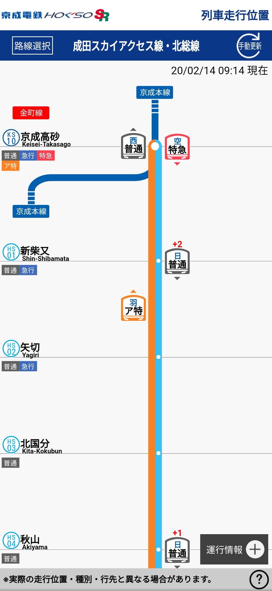 画像,北総線、成田スカイアクセス線 矢切通過時人身事故発生当該は850H 1017F https://t.co/KXzPOVnA1f…