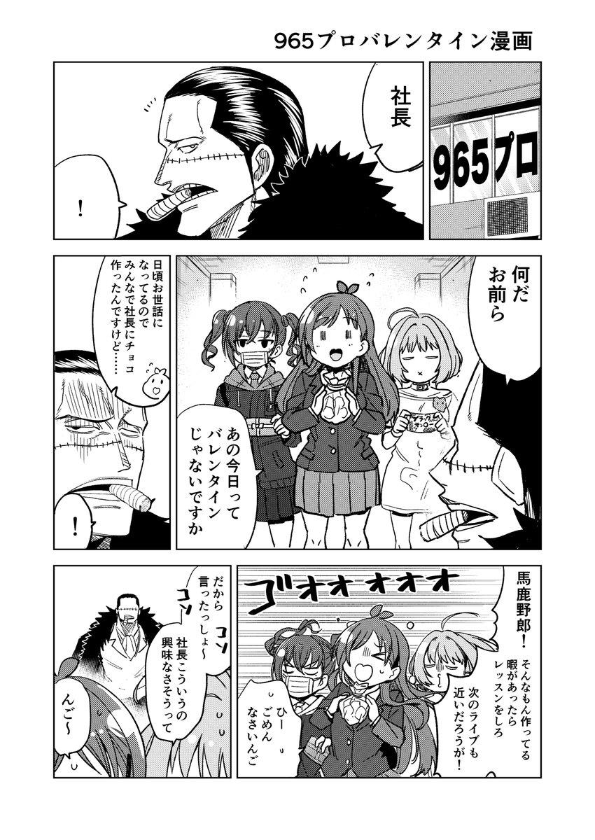 965プロのバレンタイン漫画