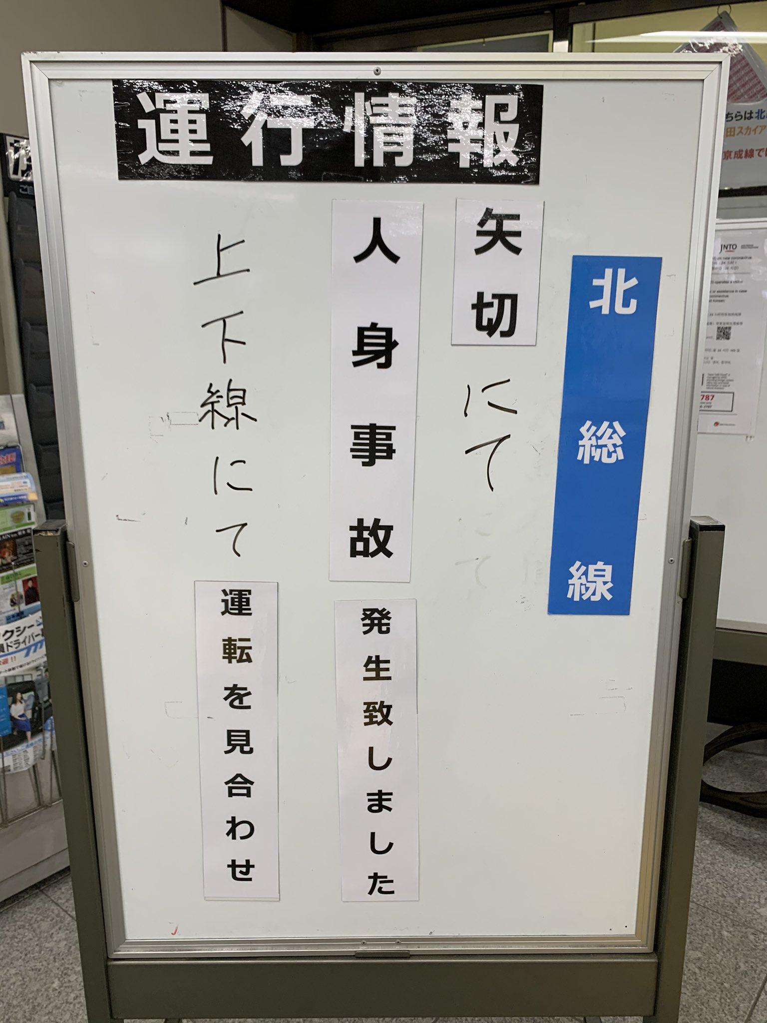 北総線の矢切駅で人身事故が起きた掲示板の画像