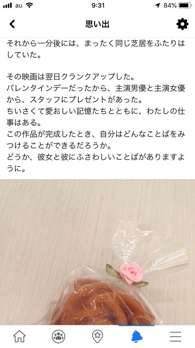 佐藤健 ツイッター リアルタイム