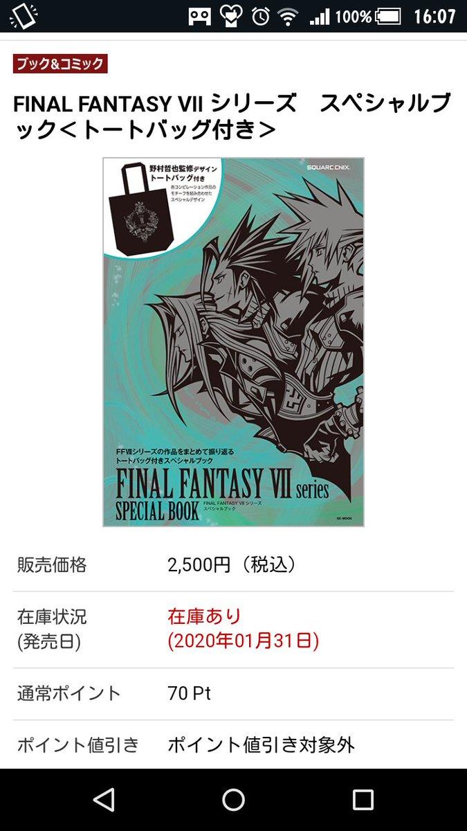 FF7のこう言う本売ってるの?欲しいんだけど…ファミ通とか置いてある場所や攻略本が置いてある場所を良く見るけどこの本見かけないよ😅スクエニのネット販売だけなのかな?トートバッグも魅力的だけど本に興味がある😊