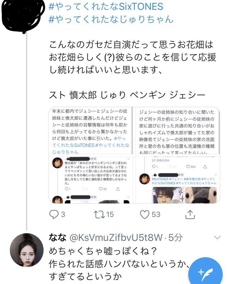 森本慎太郎 妹