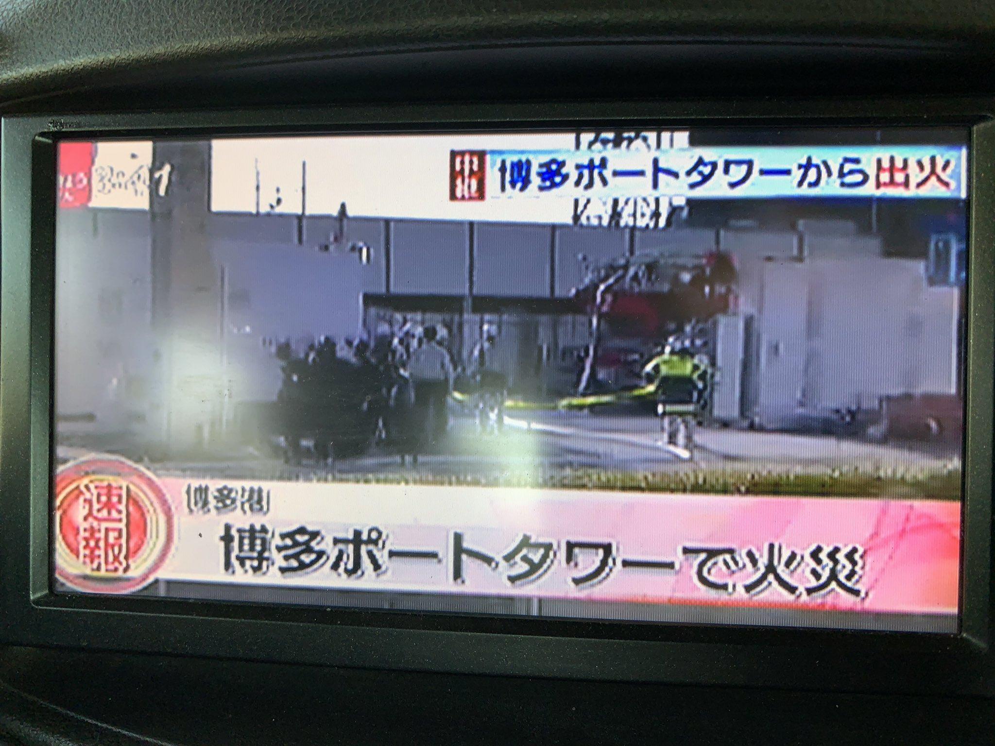 画像,博多ポートタワー火災、中継と3時頃の映像きた。鎮火に向かってるのかな。 https://t.co/J1sluA9XW8。