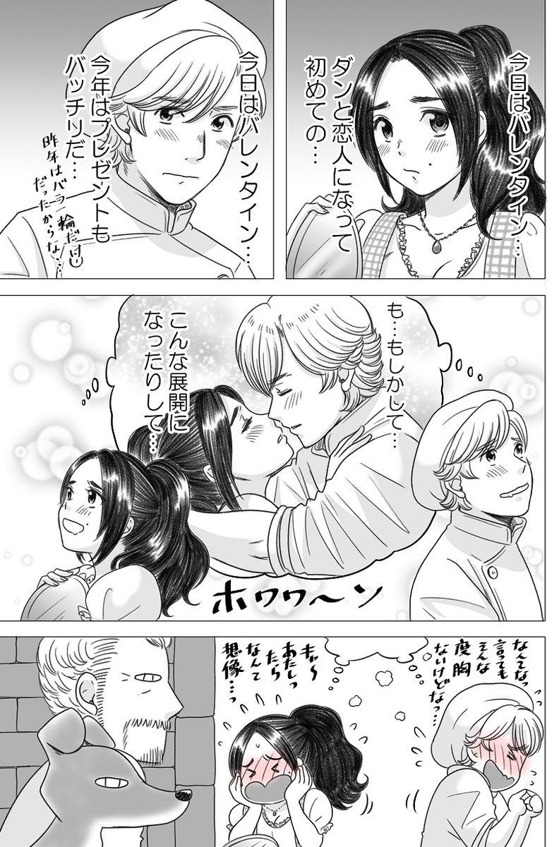 やせっぽちとふとっちょ~バレンタイン編~